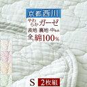 2枚まとめ買い 敷きパッド シングル 西川 夏用 送料無料 綿100% ガーゼ 京都西川 涼しい 天然素材 マット ベッドパッド 敷きパット 敷パット シングルサイズ