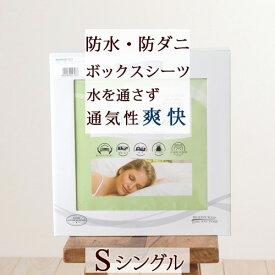 ベッドシーツ シングル 綿100% ボックスシーツ シングルサイズ 乾燥機対応 防水 防ダニ ミラクルシーツ PROTECT.A.BED プレミアム 無地