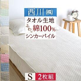 2枚まとめ買い 西川 敷きパッド シングル 夏 綿100% タオル地 汗 まとめ買い 京都西川 パイル 送料無料 シンカーパイル敷きパッド ウォッシャブル 丸洗いOK ベッドパッド ベッドパット兼用