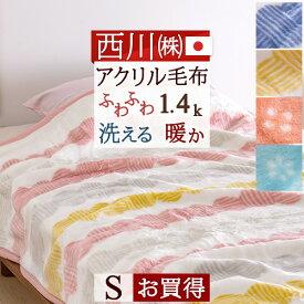 西川 毛布 シングル 日本製 吸湿発熱繊維 軽量 アクリル毛布 東京西川 西川産業 毛布 シングル アクリルニューマイヤー毛布 毛羽部分アクリル100% シングル 毛布 洗える 軽い毛布