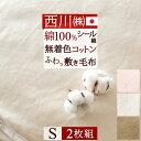 限定P10倍★12/11 7:59迄 2枚まとめ買い 敷き毛布 敷パッド シングル 西川 日本製 綿シール敷き毛布 敷きパッド 西川リビング 綿100% シングルサイズ