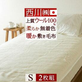 2枚まとめ買い 西川 敷き毛布 シングル 日本製 天然素材 ウール100% 送料無料 2枚組 無着色 ウールシール織り敷き毛布 西川リビング ウォッシャブル ウール敷き毛布 シングルサイズ