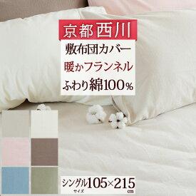 【西川・敷布団カバー・シングル】綿100%で冬にうれしいな。京都西川/お手頃価格でおススメ!京都西川 コットンフランネル敷きふとんカバー無地