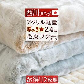 特別ポイント10倍 11/13 7:59迄 2枚まとめ買い 西川リビング 毛布 シングル アクリル毛布 数量限定 送料無料 ニューマイヤーアクリル毛布(寝具/ブランケット・もうふ)シングル