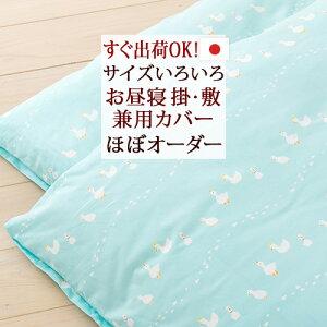 お昼寝布団カバー掛け敷き兼用 ほぼサイズオーダー 保育園 選べるサイズ 日本製 すぐ出荷OK♪綿100%!(あひる/そらいろ) お昼寝布団 布団カバーお昼寝