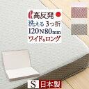 敷布団 日時指定OK ロマンス小杉 ウレタン敷きふとん 高反発マットレス 三つ折り 120N かため 厚さ80ミリ 日本製 シン…