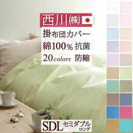 西川 掛け布団カバー セミダブル 人気のナチュラルカラー 日本製『西川品質』をリーズナブル価格で!西川リビング 綿100%掛布団カバー 羽毛布団対応掛け布団カバーセミダブル
