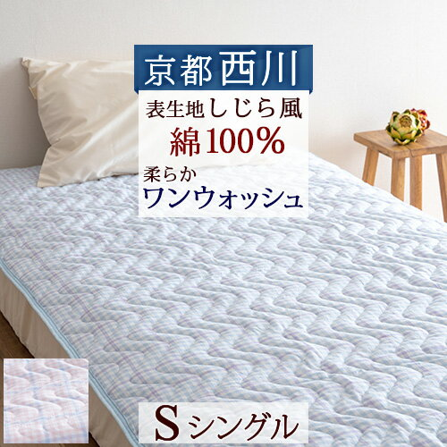 全品P5倍★敷きパッド シングル 西川 一回洗い加工でやわらか 綿100% 京都西川 ワンウォッシュしじら風 綿100% 敷きパッド シングルサイズ