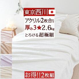 特別ポイント10倍 8/26 8:59迄 2枚まとめ買い 2枚合わせ毛布 シングル 東京西川 西川産業 2枚合わせ毛布 アクリル毛布 アクリル100% 寝具 ブランケット もうふ