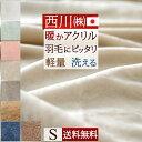毛布全品P10倍★西川 毛布 シングル 東京西川 西川産業 アクリルニューマイヤー毛布(毛羽部分アクリル100%)シングル…