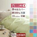 西川 掛け布団カバー セミダブル 送料無料 人気のナチュラルカラー 日本製『西川品質』をリーズナブル価格で!西川リ…