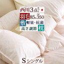 [今なら西川の洗える枕プレゼント] 西川 羽毛布団セット シングル 布団セット 昭和西川羽毛布団 日本製2点セット 掛け…