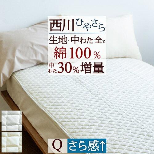 月間優良記念クーポン★敷きパッド 綿100% クィーン夏用 西川 綿100% 両面 京都西川 両面敷きパッド カナキン 涼しい ベッドパッド ベッドパットクィーンサイズ