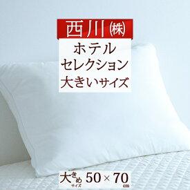 西川リビング 枕 50×70cm ホテル 枕『HOTEL SELECTION』ホテル セレクション 枕 マシュマロタッチ枕 西川 まくら大人サイズ 50×70cm ワイドタイプ ホテル仕様 枕
