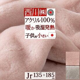 限定P10倍★11/21 7:59迄 西川 毛布 ジュニア 135×185cm 日本製 送料無料 吸湿 発熱 アクリル素材で軽くて暖か 西川 ニューマイヤー毛布(毛羽部分アクリル100%)ジュニアサイズ