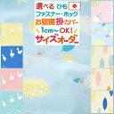 【お昼寝布団カバー サイズオーダー 日本製】保育園の指定サイズに対応・綿100%♪安心の日本製♪お昼ね掛け布団カバー…