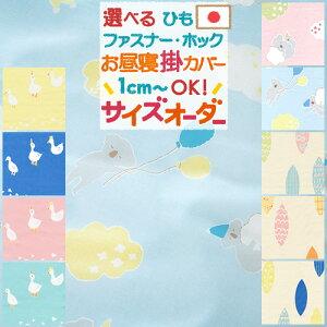 【お昼寝布団カバー サイズオーダー 日本製】保育園の指定サイズに対応・綿100%♪安心の日本製♪お昼ね掛け布団カバー(あひる/リーフ/こあら)/毛布カバーとしても♪おひるねふとんかけ