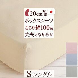 【ボックスシーツ シングル 日本製】お求めやすい価格がうれしい!ロマンス小杉 ボックスシーツ/ 綿100% 日本製シングル