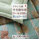 【ジュニア布団・日本製】ウール100%の暖か仕様♪洗えるウール掛け布団!綿100%生地を使用したジュニア羊毛掛けふと…