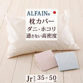 【枕カバー・35×50cm・日本製】高密度だからダニもホコリも通さない!防ダニピローケース(枕カバー)/アルファイン(35×50cmジュニア用)子供用ジュニア