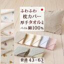 枕カバー 43×63cm 日本製 パイルの肌触りがとっても気持ちいい〜♪ピローケース(枕カバー)43×63cm用枕(大人サイズ)