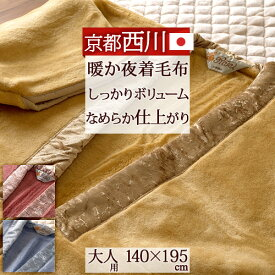 限定P10倍★11/21 7:59迄 毛布 かいまき 日本製 寒い冬にとっても便利 リビング 寝室 勉強部屋 お手頃価格の夜着毛布 京都西川 夜着毛布大人用