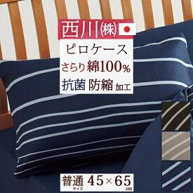西川 枕カバー 45×65cm 日本製 綿100% 抗菌 防臭 西川リビング ピロケース まくらカバー 枕 大人サイズ 43×63cm