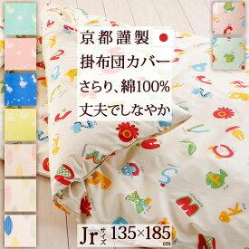 【掛け布団カバー・ジュニア・日本製】安心の日本製♪目詰みがよくてとっても丈夫!染めにもこだわった綿100%!ジュニア掛け布団カバー(えいご/あひる/リーフ/こあら)Jr【羽毛布団対応】子供用ジュニア