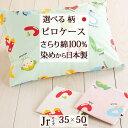 【枕カバー・35×50cm・日本製】安心の日本製♪目詰みがよくてとっても丈夫!染めにもこだわった綿100%!ジュニア枕…