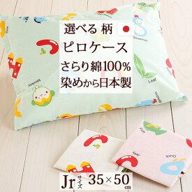【枕カバー・35×50cm・日本製】安心の日本製♪目詰みがよくてとっても丈夫!染めにもこだわった綿100%!ジュニア枕カバー/ピロケース(えいご/あひる/リーフ/こあら)(35×50cmジュニアサイズ用)ジュニア