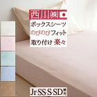 西川 クイックシーツ 日本製 楽々かんたん♪いろんな寝具にピタッとスッキリ!西川リビング クイックラップシーツ(Jr、SS、S、SD兼用ボックスシーツ)シングル