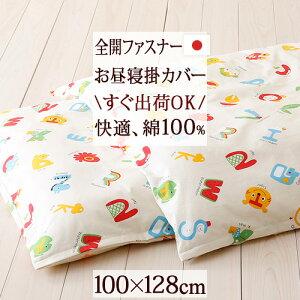 【お昼寝布団カバー 日本製】保育園・幼稚園のお昼寝に♪目詰みがよくてとっても丈夫!染めにもこだわった綿100%!(100×128cm)お昼寝掛け布団カバー/布団カバー/毛布カバーとしても♪