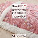 【綿わた掛け布団・シングル・日本製】ほっこりふかふかやさしい温もり…なつかしい〜昔ながらの掛けふとん綿混掛け布…