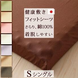 シーツ フィットシーツ シングル 日本製 綿100%!裏面ゴムで着脱ラクちん。国内工場で1枚1枚手づくりの安心品質!健康敷き布団専用フィットシーツSleeping color/無地/防縮加工/形態安定