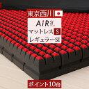 【ポイント10倍】西川 エアーSI マットレス 西川産業/東京西川 シングル air 西川エアー SI マットレス シングル AiR …