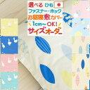 【お昼寝布団・布団カバー・サイズオーダー日本製】保育園の指定サイズに対応♪綿 100%安心の日本製♪お昼ね敷き布団…