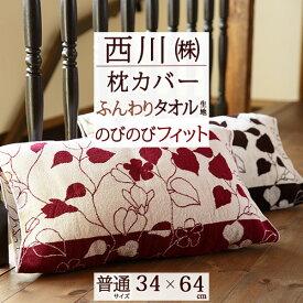 西川 枕カバー 34×64cm(25×50cm〜43×63cm用)・西川リビング のびのびタオルピロケース(枕カバー)抗菌枕(大人サイズ)