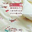 くまのがっこう 掛け布団カバー ジュニア 日本製 綿100% 掛けカバー くまの学校 135×185cm【羽毛布団対応】 子供用 …