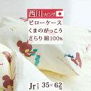 西川チェーン賞連続受賞★【西川・枕カバー・35×62cm・日本製】日本製の綿100%人気のくまのがっこう!西川リビング…