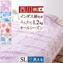 特別P10倍 3/26 8:59迄 【綿毛布 シングル 西川 日本製】東京西川の日本製・綿毛布をお買い得価格でお届け!西川産業…