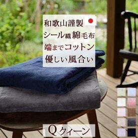 特別ポイント10倍 8/22 8:59迄 綿毛布 クイーン 日本製 やさしい綿素材。目詰みしっかりシール織り♪上質綿毛布(コットンケット)。シール織り綿もうふ 無地[ウォッシャブル/洗える]クィーン