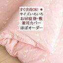 お昼寝布団カバー掛け敷き兼用 ほぼサイズオーダー 保育園 選べるサイズ 日本製 すぐ出荷OK♪綿100%!(あひる/ももい…