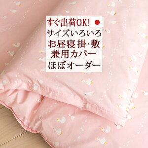 お昼寝布団カバー掛け敷き兼用 ほぼサイズオーダー 保育園 選べるサイズ 日本製 すぐ出荷OK♪綿100%!(あひる/ももいろ) お昼寝布団 布団カバー