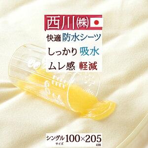 西川 防水シーツ シングル 日本製 おねしょや汗の染み込みをストップ 介護用 西川リビング 防水シーツ『100×205cm』シングル