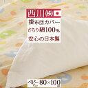 ベビー布団・ミニサイズ・西川・日本製 ミニベッド用 掛けふとんカバー 清潔&安心 掛け布団カバー東京西川 西川産業…