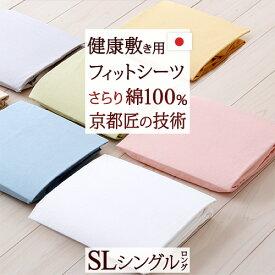 フィットシーツ シングル シーツ 日本製 豊富なカラーバリエーション!裏面ゴムで着脱ラクちん。健康敷き布団専用フィットシーツ シングル シーツ カバー (95×204×9cm)シングル