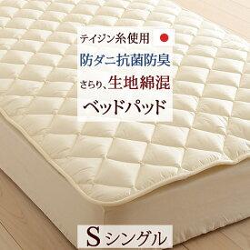 ベッドパッド シングル 日本製 洗えるベッドパッド 選べる長さ シングル 防ダニ 抗菌防臭 マイティトップ2ECO ベットパット ベッドパット ベッドパッドシングル