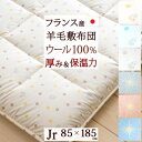 敷布団 ジュニア 日本製 羊毛 ウール100%の暖か仕様 ほどよい厚みで寝心地抜群 綿100%生地を使用したジュニア羊毛敷…