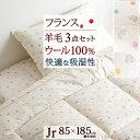 【ジュニア布団セット・日本製】掛けふとんと枕が洗える♪布団セット 上質フランス羊毛使用!お子様に安心・安全の日…