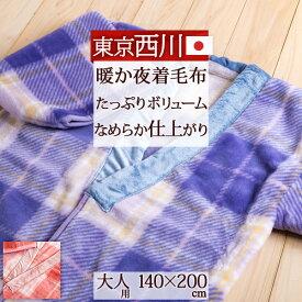 マラソン限定!全品P5倍★【毛布・かいまき・日本製】着るだけでぬくぬく!寒い冬にとっても便利!東京西川 西川産業・アクリル夜着毛布 日本製
